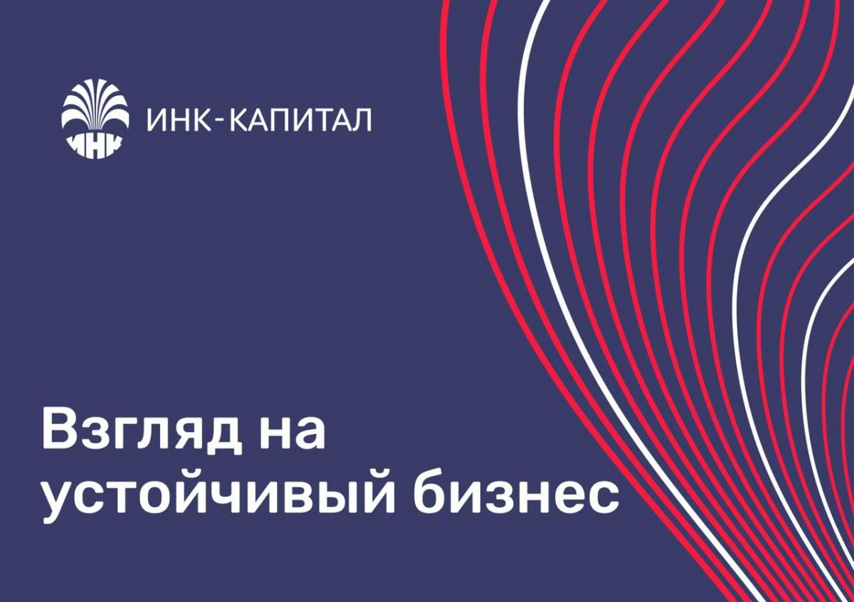 «ИНК-Капитал» объявляет молодежный конкурс «Взгляд на устойчивый бизнес»